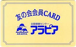 友の会会員カード