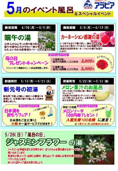 5月イベント風呂&スペシャルイベント