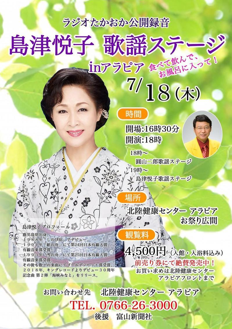 「島津悦子 歌謡ステージ」のお知らせ