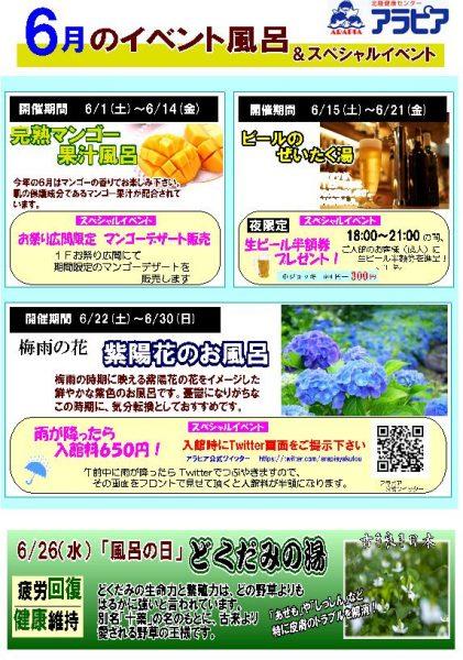 「6月イベント風呂&スペシャルイベント」更新しました!