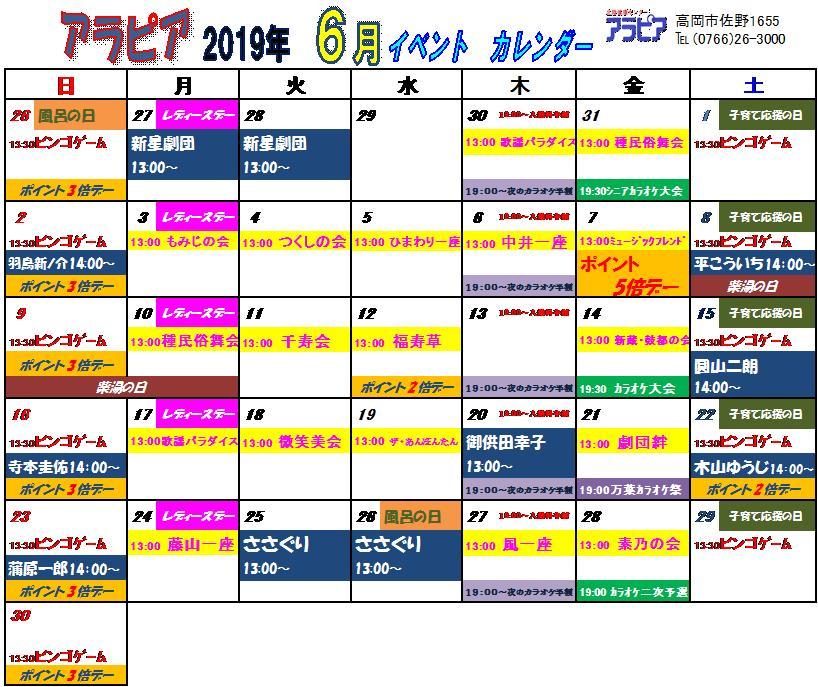 6月イベントカレンダー UPしました!