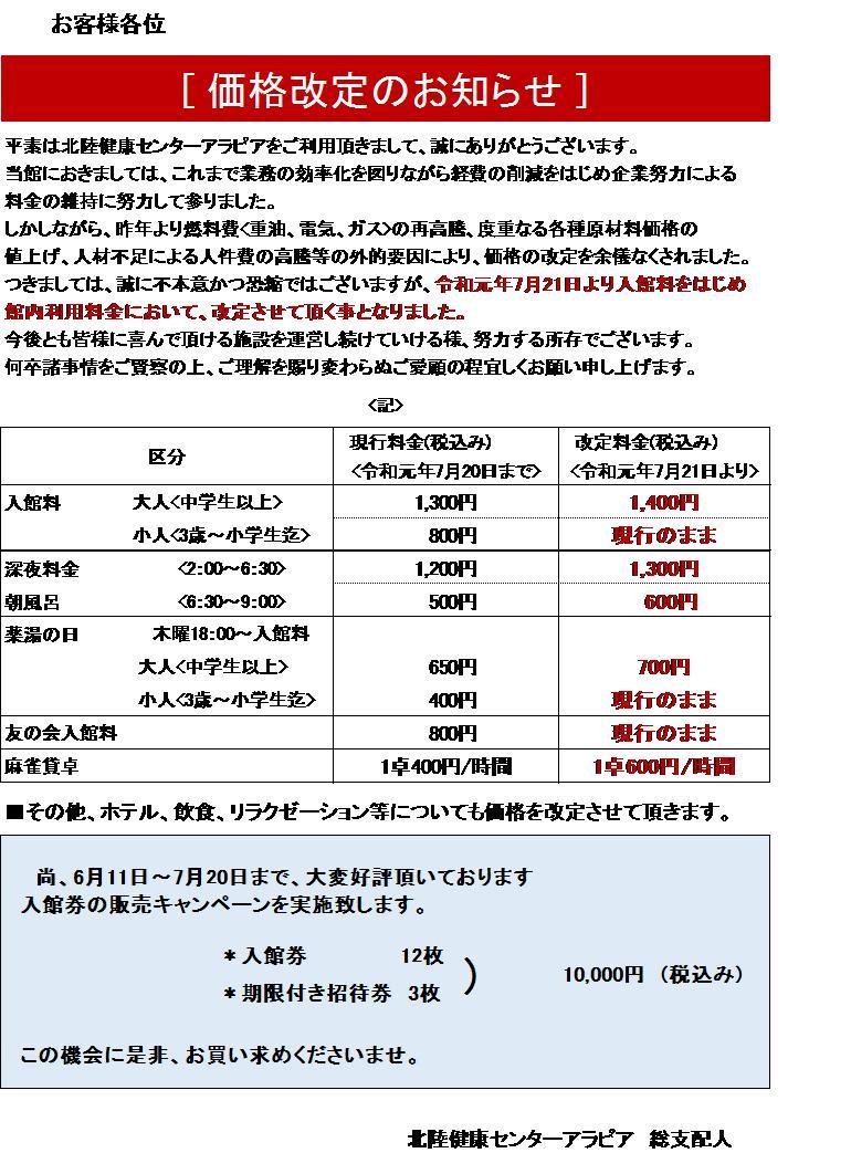 【重要】 入館料等、料金改訂のお知らせ