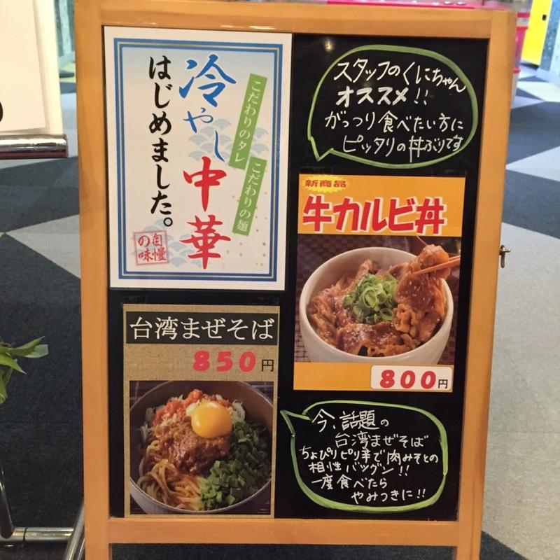 「冷し中華」「牛カルビ丼」「台湾まぜそば」