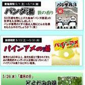 「5月イベント風呂」更新しました!