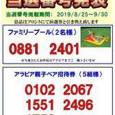 わくわくチビッ子抽選会 当選番号発表!
