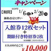 「入館券販売キャンペーン」のお知らせ