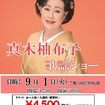 真木柚布子 歌謡ショー 日程変更のお知らせ