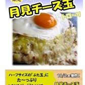 月見チーズ玉 期間限定発売!