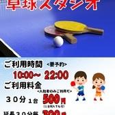 卓球スタジオ 料金変更のお知らせ  1/16(土)より