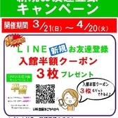 LINE@新規お友達登録キャンペーン