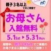 5月はお母さんの入館料が無料に!!!!!