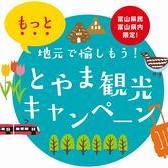「富山で愉しもう!とやま観光キャンペーン」に加盟してます