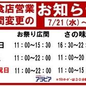 【重要】飲食店の営業時間変更のお知らせ